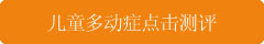 <a href=http://www.jingsi.org.cn/duodong/1886.html target=_blank class=infotextkey>多动</a>症测评.jpg