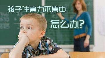 孩子注意力不集中怎么办?.jpg