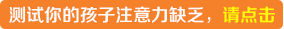 家有3-15岁孩子 <a href=http://www.jingsi.org.cn/ target=_blank class=infotextkey>注意力训练</a>的有效方法.jpg