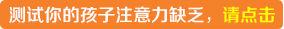 广州从化区哪家儿童<a href=http://www.jingsi.org.cn/ target=_blank class=infotextkey>注意力训练</a>机构训练效果好?.jpg