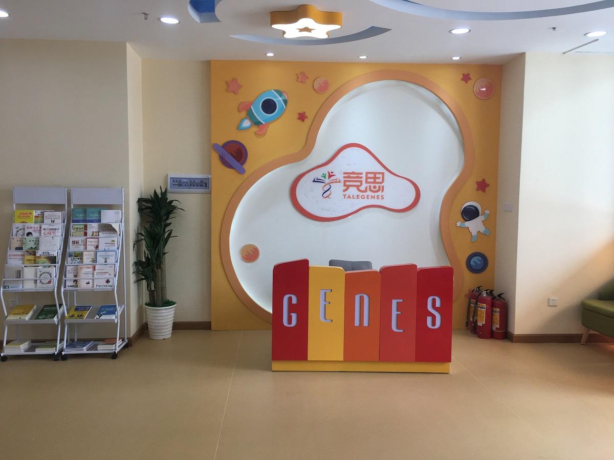 竞思深圳宝安中心