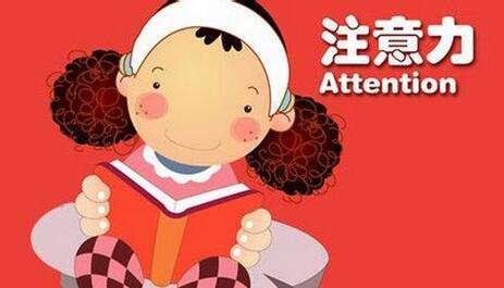 孩子<a href=http://www.jingsi.org.cn/ target=_blank class=infotextkey>注意力训练</a>方法.jpg