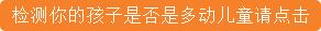儿童<a href=http://www.jingsi.org.cn/duodong/1886.html target=_blank class=infotextkey>多动</a>症检测.jpg