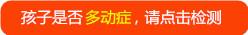 <a href=http://www.jingsi.org.cn/duodong/1886.html target=_blank class=infotextkey>多动</a>症检测.jpg