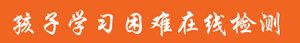 <a href=http://www.jingsi.org.cn/help/873.html target=_blank class=infotextkey>学习困难</a>测评.jpg